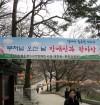 후원모금활동-삼막사 모금활동 실시